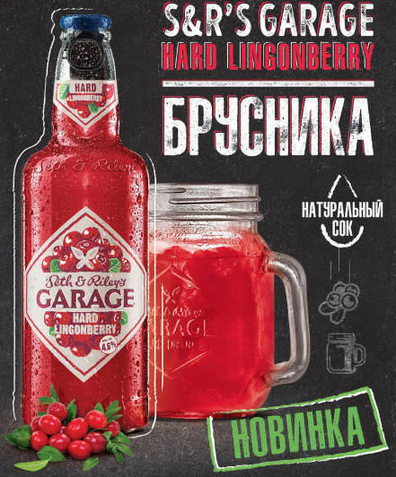 Новинка! Hard Lingon berry drink